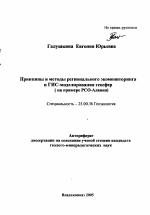 Принципы и методы регионального экомониторинга и ГИС моделирования  Принципы и методы регионального экомониторинга и ГИС моделирования геосфер тема автореферата по наукам о
