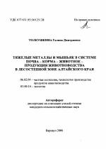 Тяжелые металлы и мышьяк в системе почва корма животное  Тяжелые металлы и мышьяк в системе почва корма животное продукция животноводства в лесостепной