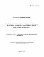 Коэффициент продуктивности и эксплуатации скважины