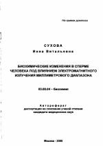 Электромагнитное поле и сперма