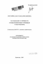 Наследование устойчивости к имидазолиноновым гербицидам у  Наследование устойчивости к имидазолиноновым гербицидам у подсолнечника тема автореферата по сельскому хозяйству скачайте бесплатно