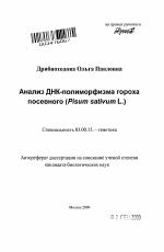 Анализ ДНК полиморфизма гороха посевного скачать бесплатно  Анализ ДНК полиморфизма гороха посевного скачать бесплатно автореферат диссертации по биологии специальность Генетика