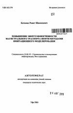 справочник инженера по эксплуатации нефтегазопроводов и продуктопроводов pdf