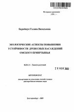 Экологические аспекты повышения устойчивости древесных насаждений Омского Прииртышья - проблематика автореферата соответственно сельскому хозяйству, скачайте безвозмездно автореферат диссертации