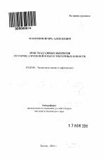 Автореферат халитов рифкат абдрахманович в Чите,Газимурском Заводе,Нелидово