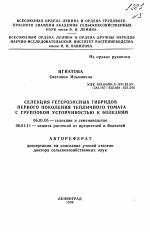 Селекция гетерозисных гибридов первого поколения