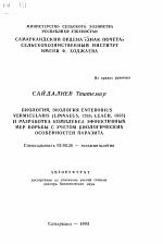 Enterobius vermicularis o que e. Oxyuris vermicularis que es. Enterobius vermicularis - Wikipedia