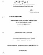 Принципы и методы регионального экомониторинга и ГИС моделирования  Принципы и методы регионального экомониторинга и ГИС моделирования геосфер тема диссертации по наукам о