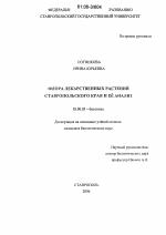 Флора лекарственных растений Ставропольского края и её анализ   лекарственных растений Ставропольского края и её анализ скачать бесплатно автореферат диссертации по биологии специальность Ботаника