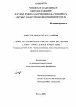 Технология содержания и продуктивность северных оленей горно   бесплатно автореферат диссертации по сельскому хозяйству специальность Частная зоотехния технология производства продуктов животноводства