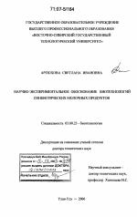 Международная академия натуральных продуктов и биотехнологии