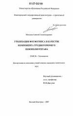 Утилизация фосфогипса в качестве компонента трудногорючего  Утилизация фосфогипса в качестве компонента трудногорючего пенополиуретана тема диссертации по наукам о земле скачайте