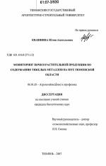 Мониторинг почв и растительной продукции по содержанию тяжелых  Мониторинг почв и растительной продукции по содержанию тяжелых металлов на юге Тюменской области тема диссертации