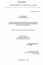 Общая и медицинская эмбриология - Э Валькович