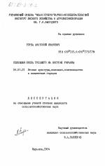Селекция ореха грецкого на востоке Украины скачать бесплатно  Селекция ореха грецкого на востоке Украины тема диссертации по сельскому хозяйству скачайте бесплатно
