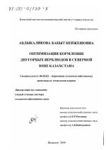 Оптимизация кормления двугорбых верблюдов в Северной зоне  Оптимизация кормления двугорбых верблюдов в Северной зоне Казахстана скачать бесплатно автореферат диссертации по сельскому хозяйству