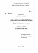 Современное состояние плодородия черноземных почв Северного  Современное состояние плодородия черноземных почв Северного Казахстана скачать бесплатно автореферат диссертации по сельскому хозяйству