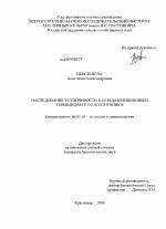 Наследование устойчивости к имидазолиноновым гербицидам у  Наследование устойчивости к имидазолиноновым гербицидам у подсолнечника тема диссертации по сельскому хозяйству скачайте бесплатно