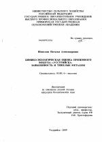 Химико экологическая оценка приземного воздуха г Уссурийска  Диссертация Химико экологическая оценка приземного воздуха г Уссурийска запыленность и тяжелые металлы тема