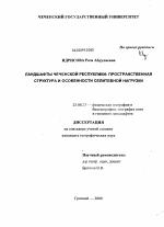 Ландшафты Чеченской Республики пространственная структура и  Ландшафты Чеченской Республики пространственная структура и особенности селитебной нагрузки тема диссертации по наукам о