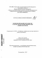 Комплексирование методов ГИС с целью определения физических  Комплексирование методов ГИС с целью определения физических свойств грунтов тема диссертации по наукам о земле