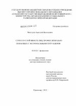 Стрессоустойчивость лиц профессионально связанных с экстемальными   профессионально связанных с экстемальными ситуациями скачать бесплатно автореферат диссертации по биологии специальность Физиология