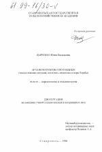 Арахноэнтомозы плотоядных скачать бесплатно автореферат  Арахноэнтомозы плотоядных тема диссертации по биологии скачайте бесплатно