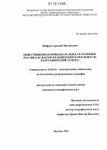 Инвестиционная привлекательность регионов России как фактор их  Инвестиционная привлекательность регионов России как фактор их конкурентоспособности тема диссертации по наукам о земле