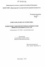 Мониторинг гидроэкосистемы на примере реки Ишим Республики  Мониторинг гидроэкосистемы на примере реки Ишим Республики Казахстан тема диссертации по биологии скачайте бесплатно