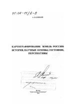 Картографирование земель России скачать бесплатно  Картографирование земель России скачать бесплатно автореферат диссертации по географии специальность Охрана окружающей среды и