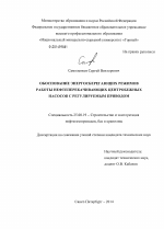 Обоснование энергосберегающих режимов работы нефтеперекачивающих  Обоснование энергосберегающих режимов работы нефтеперекачивающих центробежных насосов с регулируемым приводом тема диссертации по
