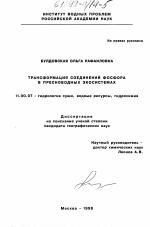 Трансформация соединений фосфора в пресноводных экосистемах  Трансформация соединений фосфора в пресноводных экосистемах тема диссертации по географии скачайте бесплатно